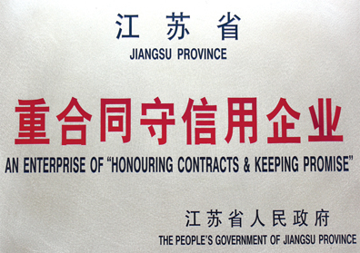 Jiangsu Provincial Certificate of Observing Contracts and Keeping Promises