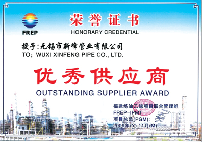 Outstanding Supplier Award from FREP