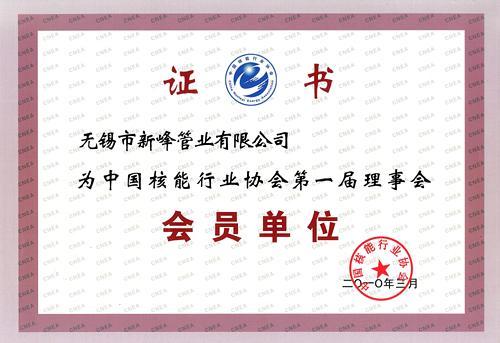 Membership Certificate of Nuclear Power Association