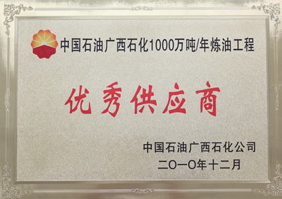 Certificate of Excellent Supplier of Guangxi Petrochemical, CNNC