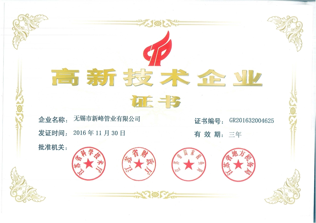Identification Certificate of Wuxi High-tech Enterprise